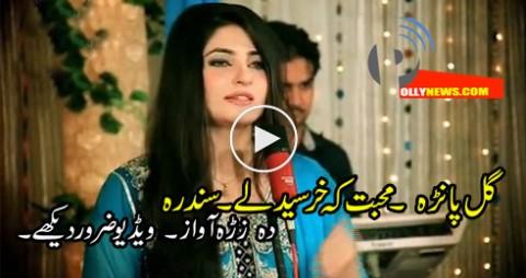 Mohabbat Ka Kharsedalay – HD