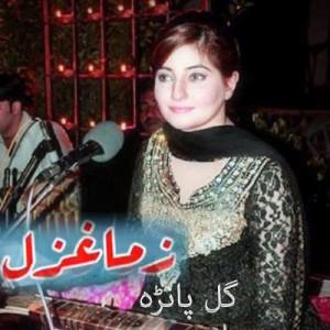 Zama Ghazal